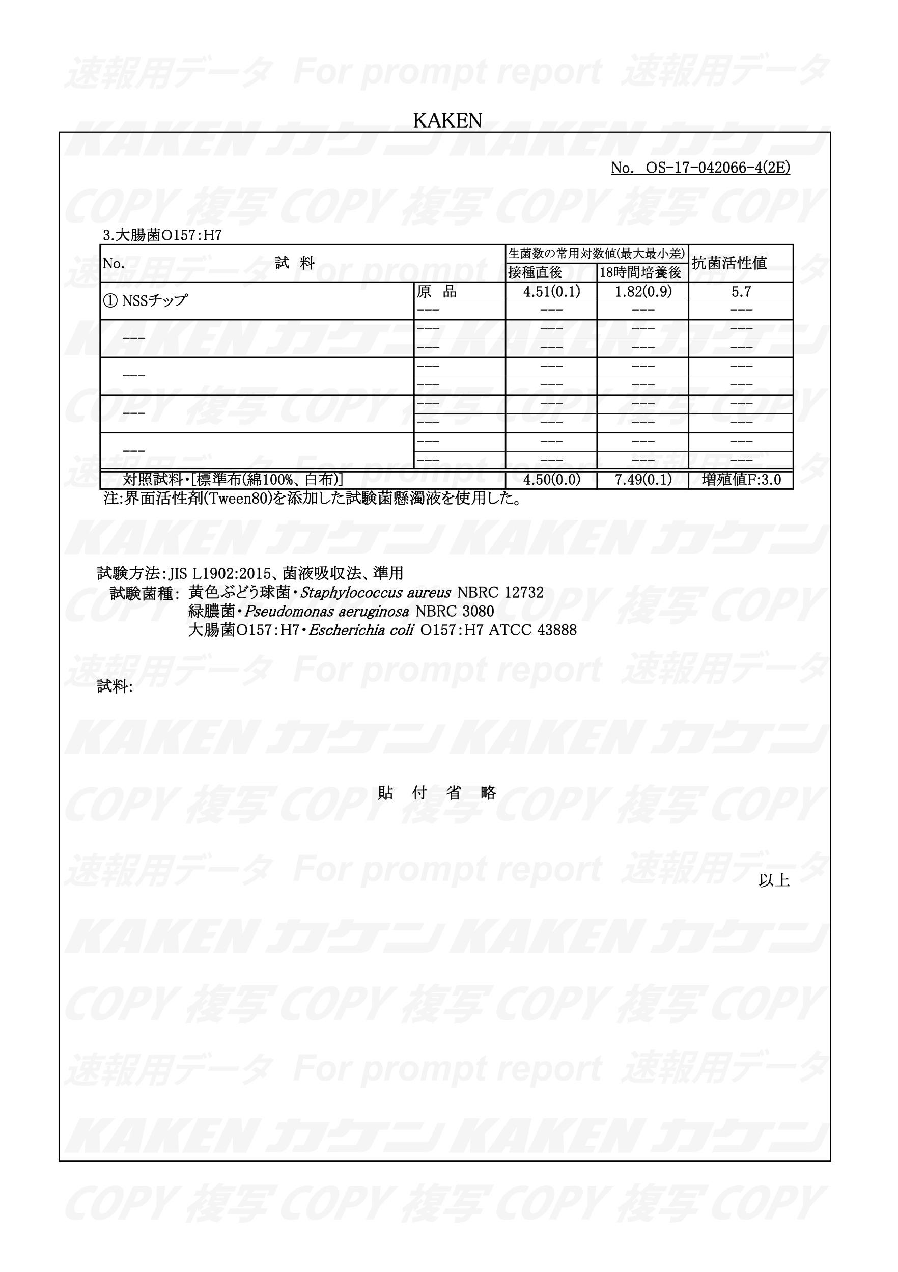 大腸菌O157除去性能試験結果報告書
